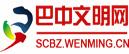 巴中文明网