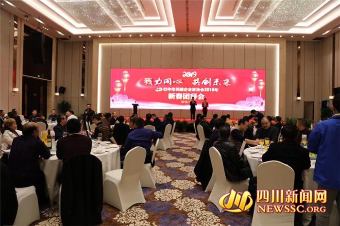巴中市民建企业家协会召开2019年新春团拜会