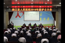 南江县人民医院召开2018年度全院护士大会