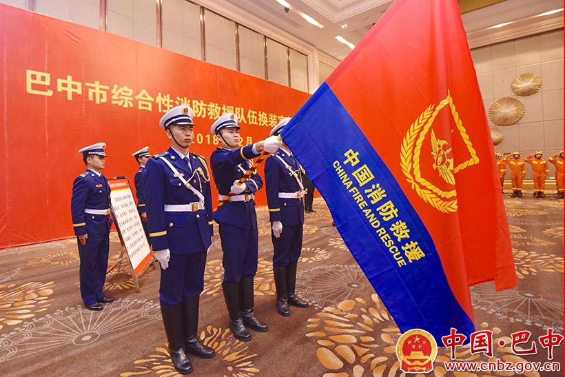 12月30日巴中市消防救援队伍宣誓换装仪式罗曼祯摄1.jpg