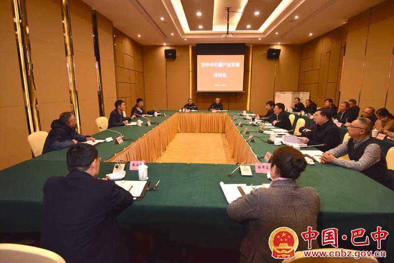 巴中市举行石墨产业发展座谈会