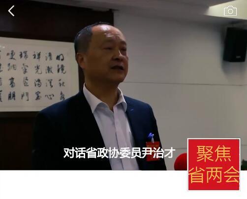 """2019四川两会""""巴中声音""""——对话省政协委员尹治才"""