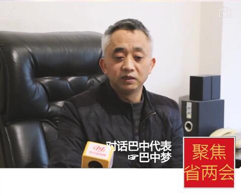 """2019四川两会""""巴中声音""""——巴中梦"""