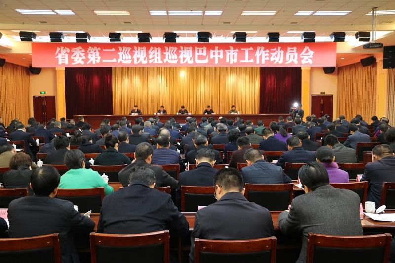 3月5日—5月17日 省委第二巡视组将在巴中开展巡视工作