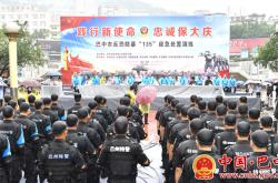 """巴中市举行反恐防暴""""135""""应急处置演练"""