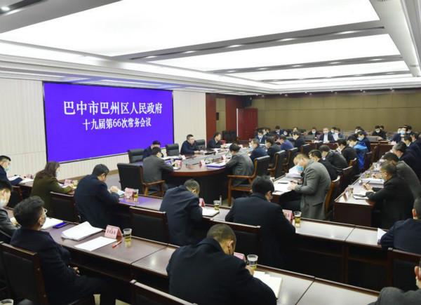 杨波主持召开区政府十九届第66次常务会议