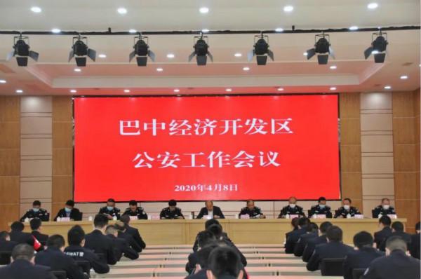 巴中经开区公安分局召开2020年公安工作会议