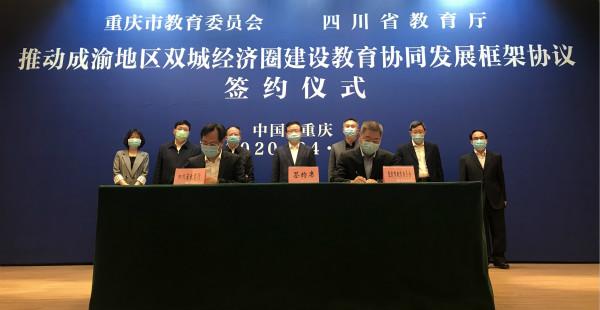 川渝两地教育部门签署合作协议 将打造教育一体化发展试验区等