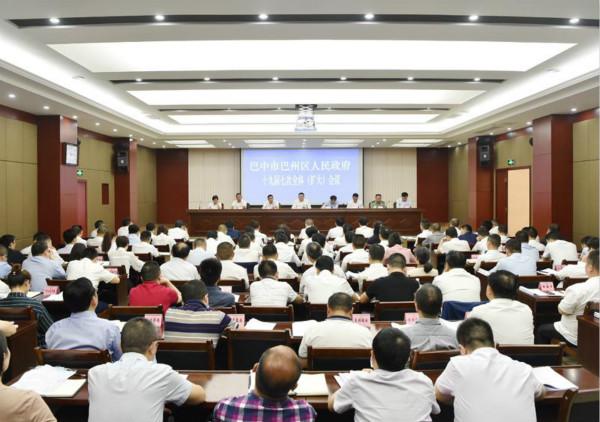 巴州区政府召开十九届第七次全体会议