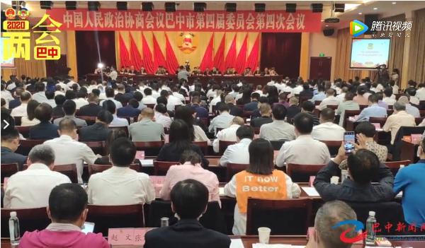 政协巴中市第四届委员会第四次会议开幕