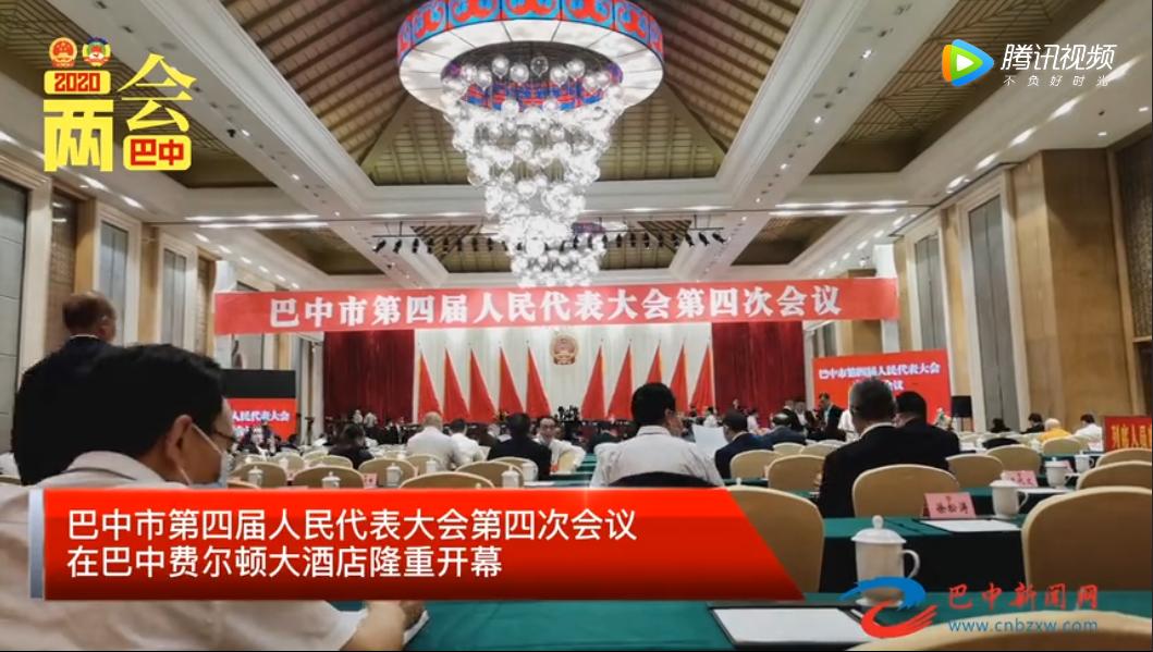 巴中市第四届人民代表大会第四次会议开幕