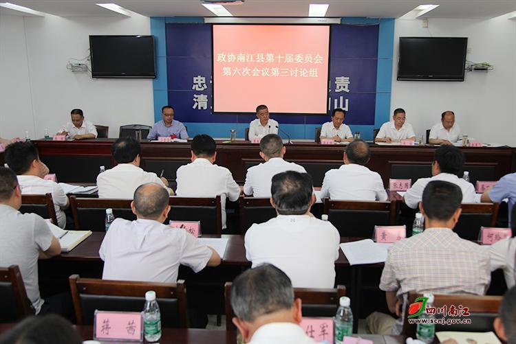 李本勇参加政协南江县第十届六次会议第三讨论组讨论