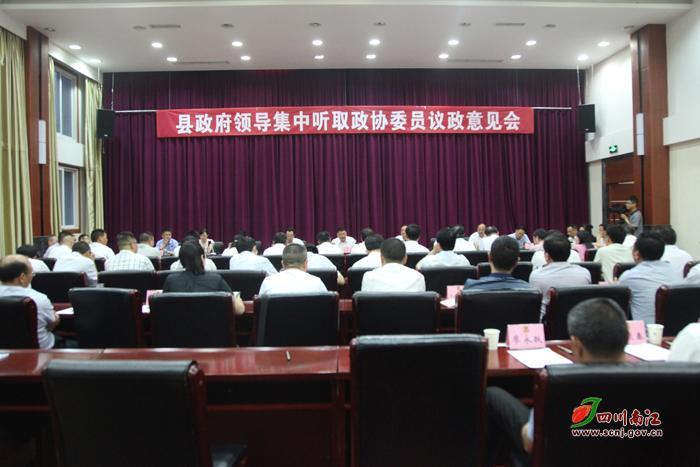南江县政府领导集中听取政协委员议政意见会召开