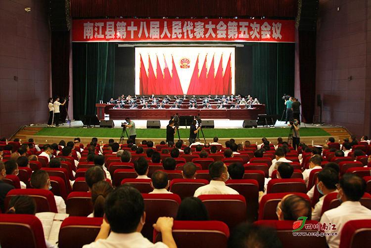 南江县第十八届人民代表大会第五次会议开幕