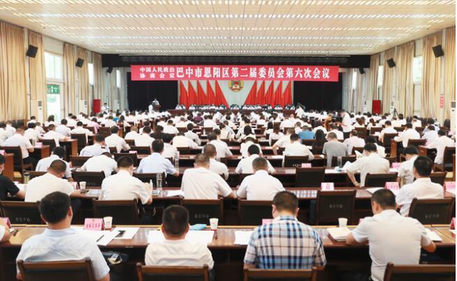 政协巴中市恩阳区第二届委员会第六次会议开幕