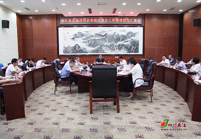 李本勇主持召开南江县属国有企业优化整合工作推进专题会议