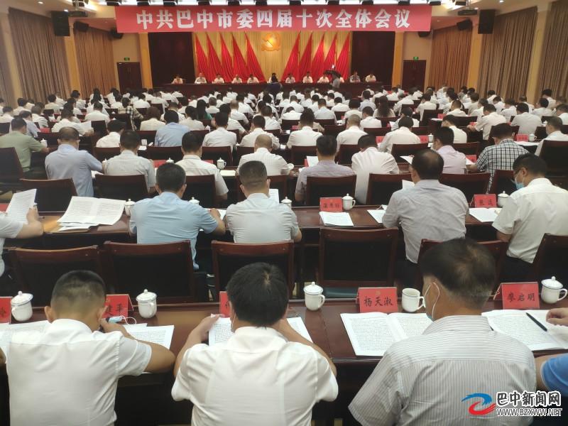 中共巴中市委四届十次全体会议召开