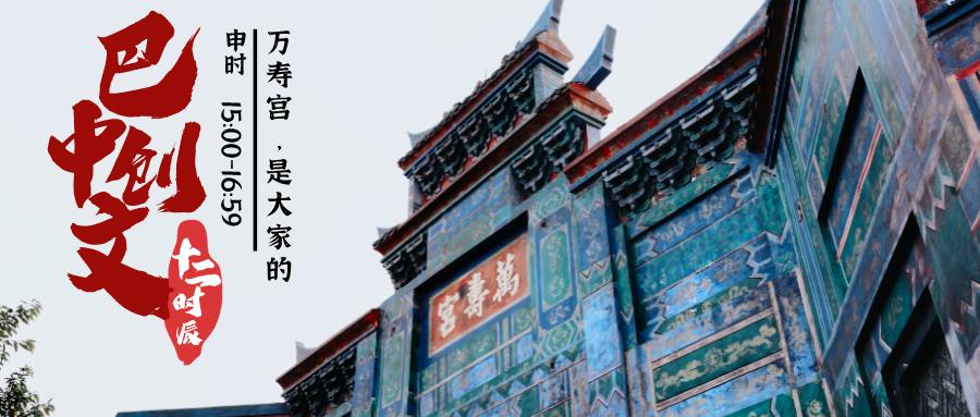 巴中创文十二时辰-申时:万寿宫,是大家的