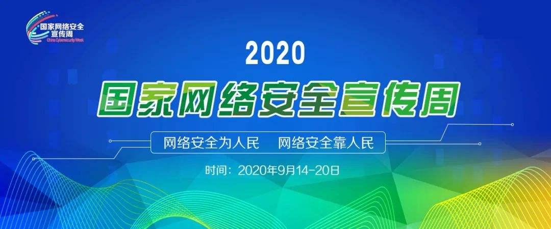巴中市2020年国家网络安全宣传周温馨提示