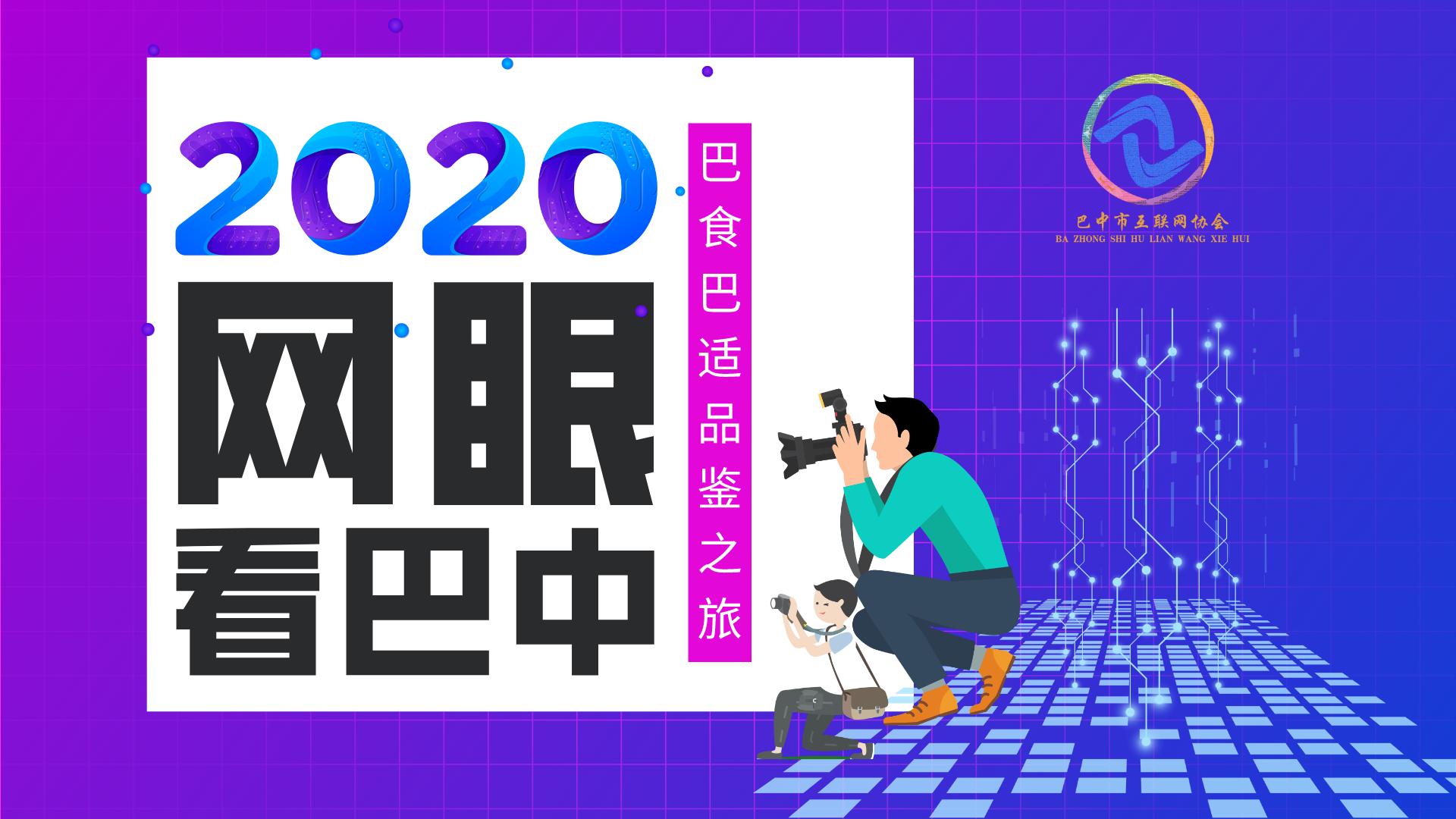 2020网眼看巴中-巴适巴食品鉴之旅