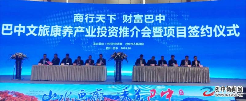 巴中市签约23个文旅康养产业项目总投资24.6亿元