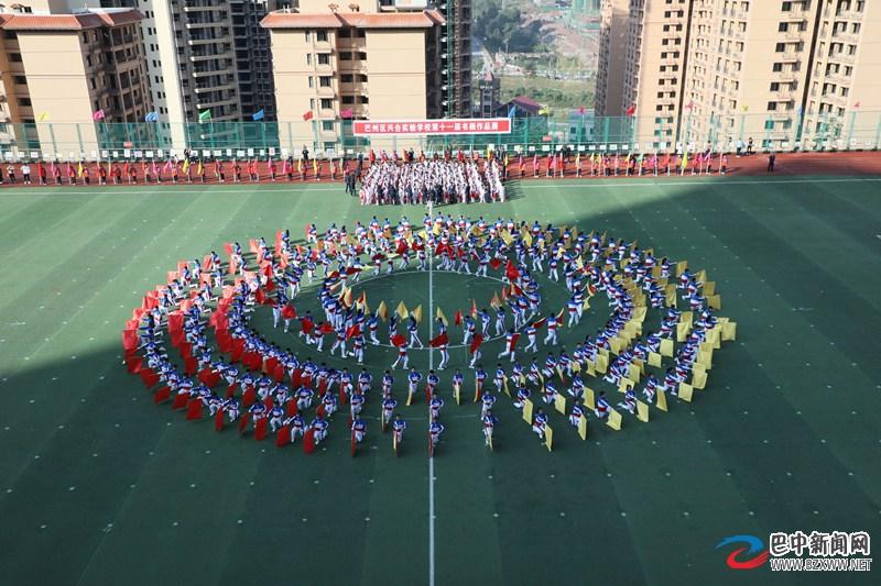 巴中兴合实验学校第四届冬季田径运动会开幕