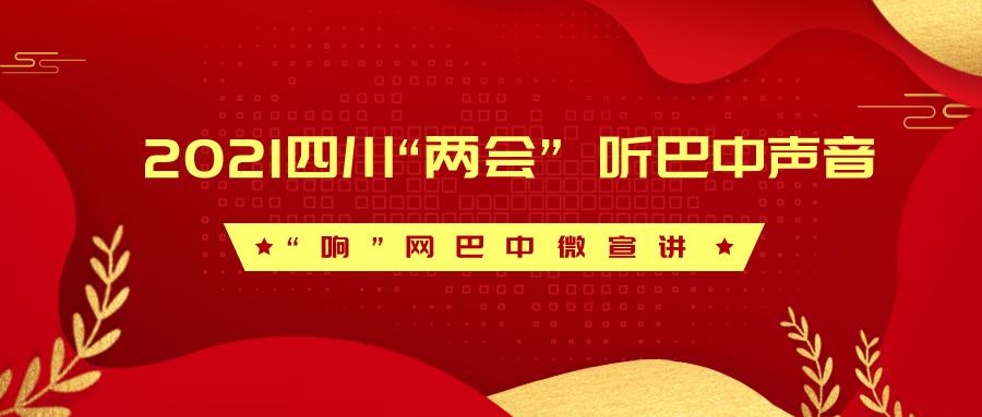 响网巴中·政在谈|2021省两会特辑:老区人民的期盼,汉巴南早完工