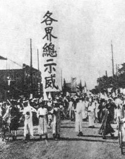 【学党史·守初心】五卅运动