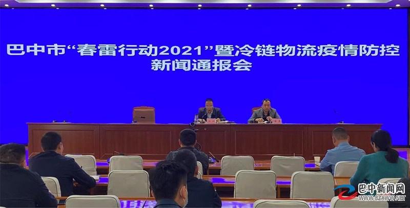 """""""春雷行动2021""""巴中市场监管系统为消费者挽回经济损失8368.51万元"""