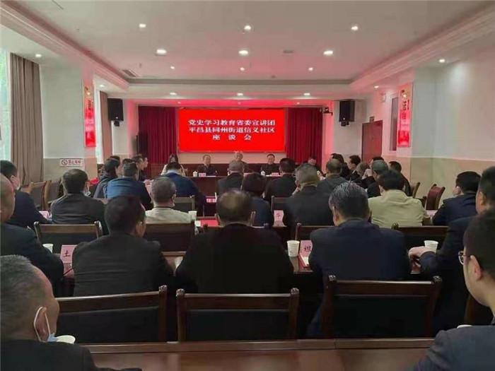 党史学习教育省委宣讲团走进平昌