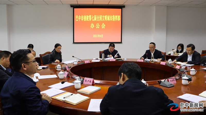 巴中创建第七届全国文明城市指挥部办公会召开
