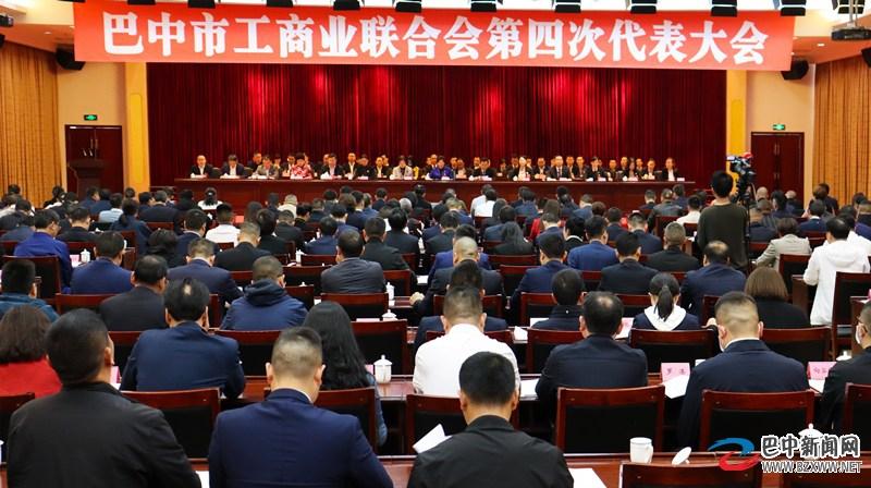 巴中市工商业联合会第四次代表大会召开 温奇志代表市委市政府致贺词