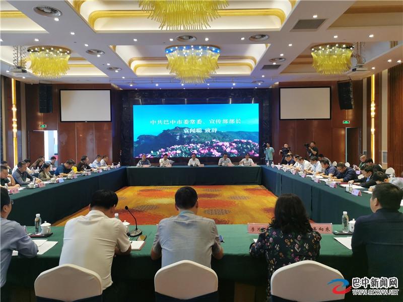 泛秦巴区域2021年夏季媒体联合采风暨第2次新闻宣传合作联席会议举行