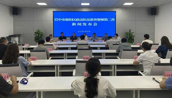 恩阳召开政法队伍教育整顿第二次新闻发布会