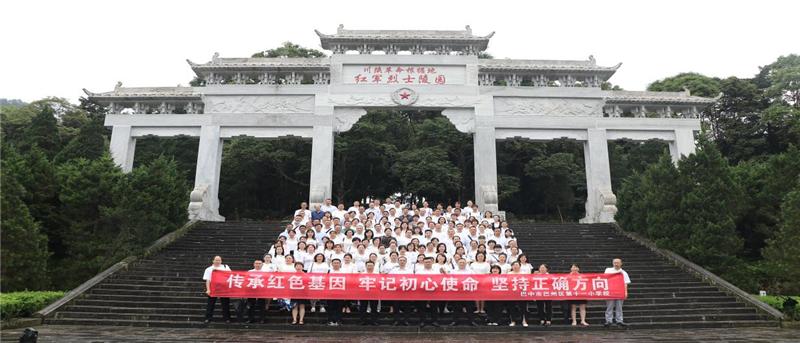 巴州区第十一小学教职工前往通江王坪烈士陵园开展党史学习教育活动