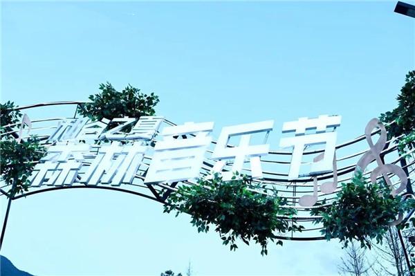 巴中和谷之夏森林音乐节盛装启幕