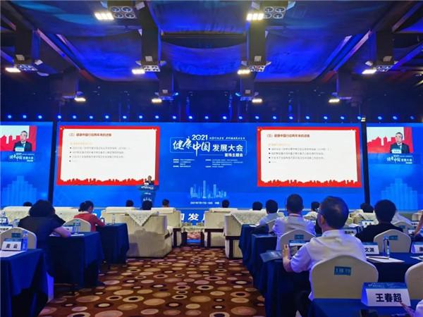 巴中市中心医院应邀参加2021健康中国发展大会